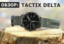 Обзор часов Tactix Delta