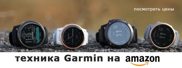 Часы Garmin в каталоге Amazon