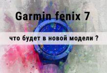 Что нового будет в Garmin fenix 7