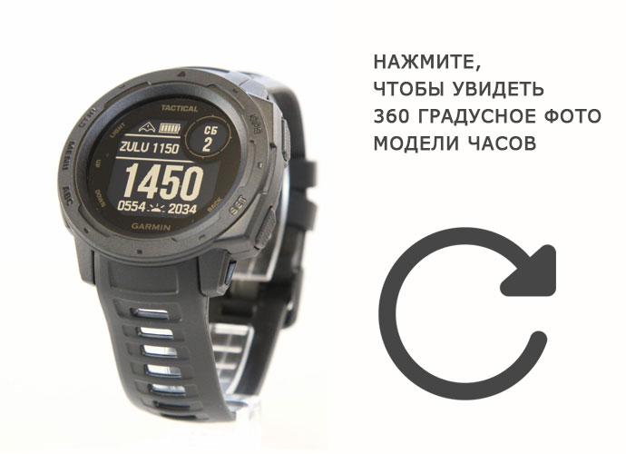 360 градусное фото модели часов Garmin Instinct Tactical
