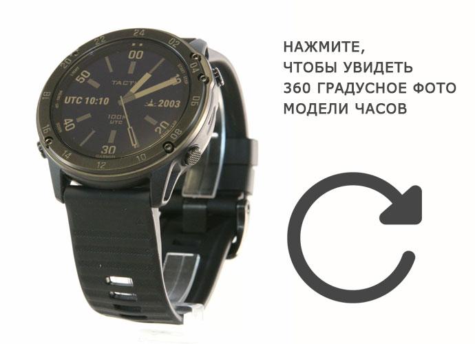 360 градусное фото модели часов Garmin tactix Delta