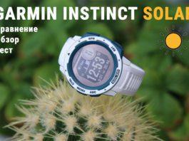 Обзор часов Garmin Instinct Solar