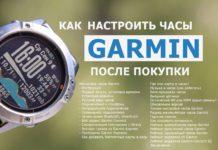 Как настроить часы Garmin правильно