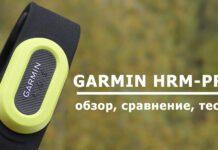 Garmin HRM-Pro - Обзор кардио-датчика для бега, плавания и спортзала