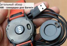 USB зарядный кабель для часов Garmin - обзор