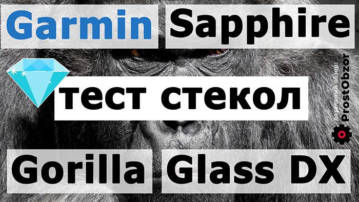 Сапфировое стекло против Gorilla Glass DX — тест царапин