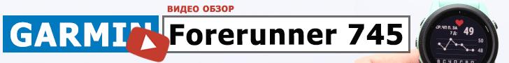 Обзор часов Garmin Forerunner 745 для бега и спорта