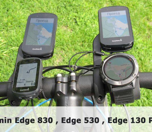 Обзор велокомпьютеров Garmin Edge