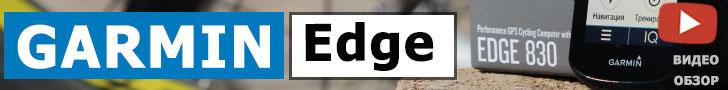 Обзор велокомпьютеров Garmin Edge 830 , 530 , 130 Plus